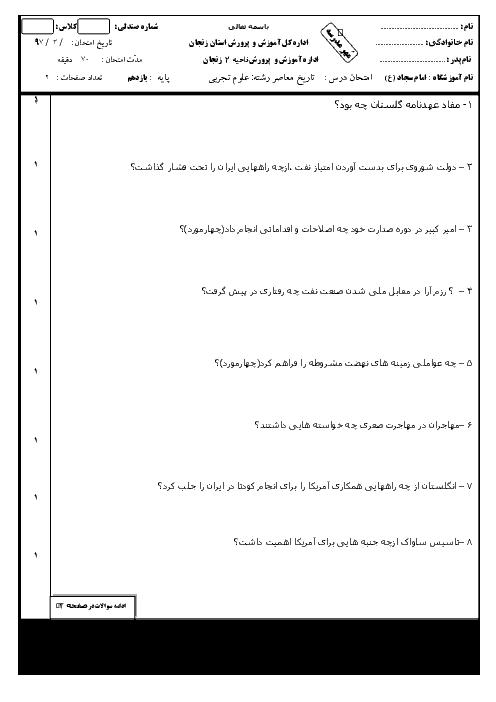 آزمون نوبت دوم تاریخ معاصر ایران پایه یازدهم دبیرستان امام سجاد (ع)  | خرداد 1397