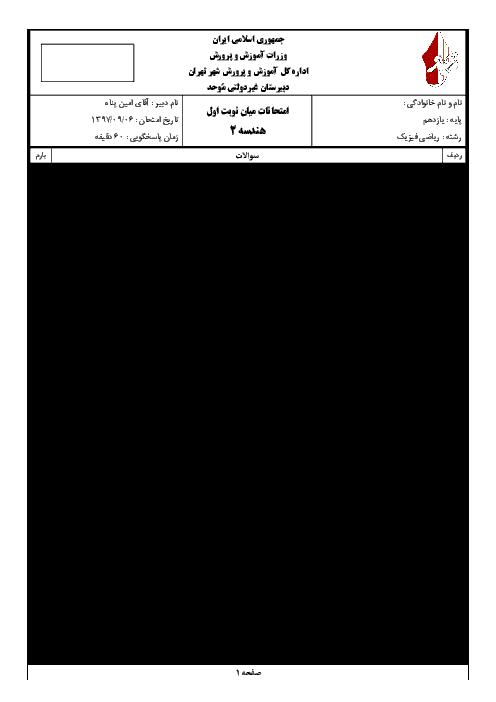 آزمون میان ترم هندسه (2) یازدهم دبیرستان موحد | فصل 1: دایره