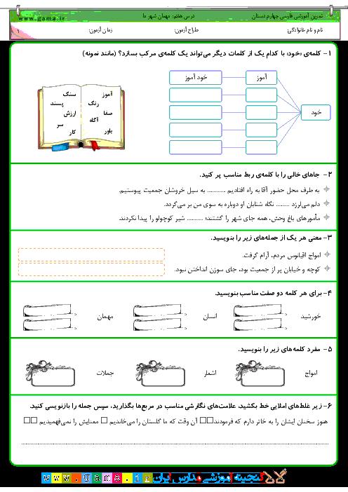 تمرين آموزشی فارسی چهارم دبستان   درس 7: مهمان شهر ما