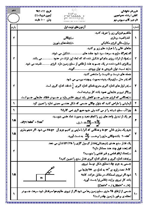 سوالات امتحان نوبت اول فیزیک (1) پایه دهم رشته تجربی | دبیرستان پیشگام منطقه 2 تهران- دی 95