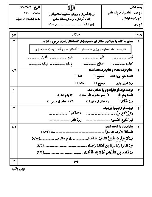 آزمون نوبت دوم قرآن کلاس هفتم مدرسه دکتر علی شریعتی منطقۀ سامن با پاسخنامه | خرداد 96