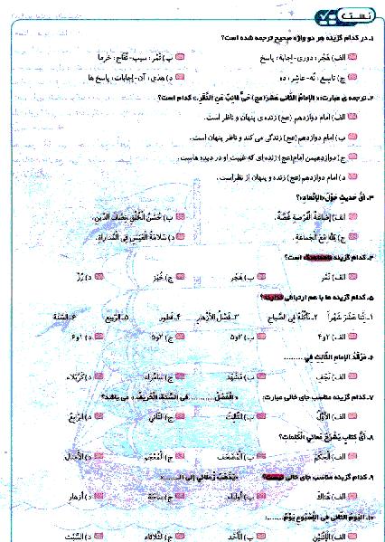 آزمونک تستی عربی هشتم درس 10