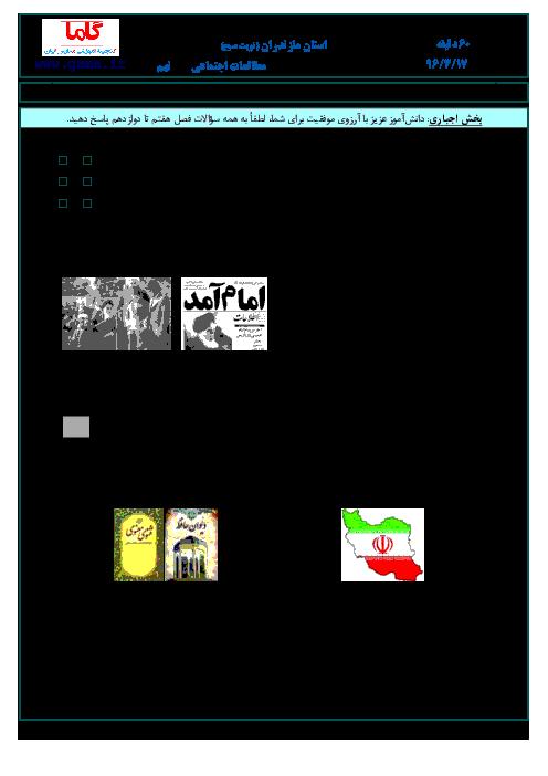سوالات امتحان هماهنگ استانی نوبت دوم خرداد ماه 96 درس مطالعات اجتماعی پایه نهم با پاسخنامه | استان مازندران (نوبت صبح)