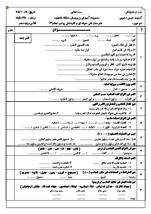 آزمون نوبت اول عربی (1) دهم هنرستان فنی پیامبر اعظم | دی 1395