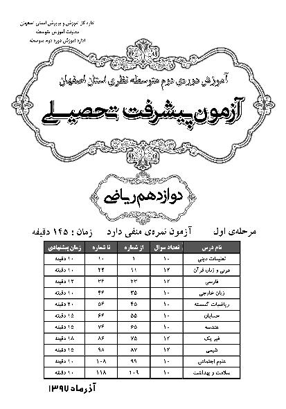 سوالات و پاسخ کلیدی آزمون پیشرفت تحصیلی پایه دوازدهم رشته ریاضی استان اصفهان | مرحله اول (آذر 97)