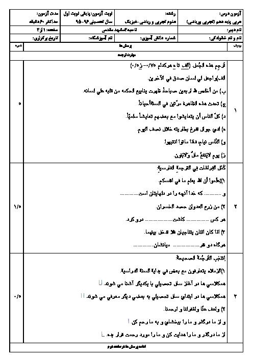 سؤالات و پاسخ امتحان نوبت اول عربی، زبان قرآن (1) دهم رشته ریاضی و تجربی ناحیه 4 مشهد | دی 95