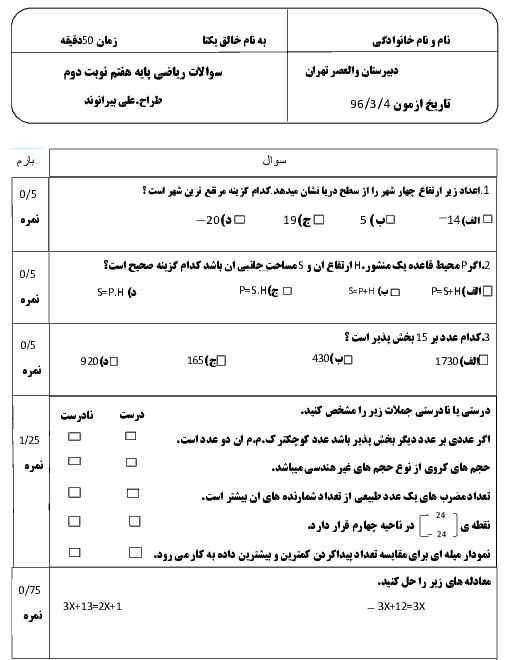 آزمون نوبت دوم ریاضی پایه هفتم مدرسه والعصر | خرداد 1396