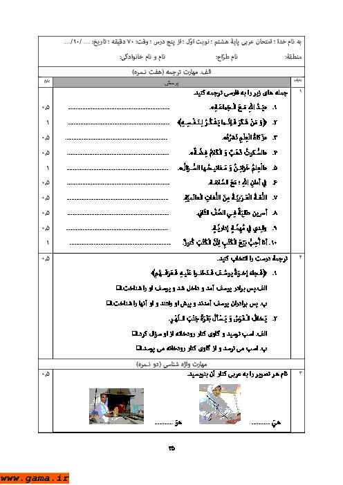 امتحان عربی پایه هشتم | نوبت اول از پنج درس