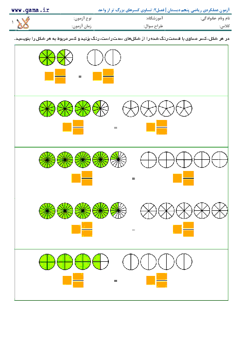 تمرین مهارتی ریاضی پنجم دبستان | فصل2: تساوی کسرهای بزرگ تر از واحد