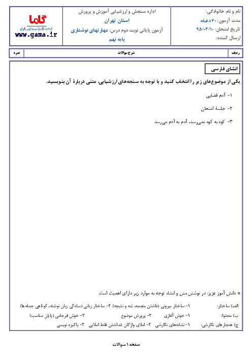 آزمون هماهنگ استانی نوبت دوم خرداد ماه 95 درس مهارتهاي نوشتاري (انشا فارسي) پایه نهم | شهر تهران