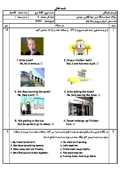 امتحان هماهنگ استانی زبان انگلیسی پایه نهم نوبت دوم (خرداد ماه 97) | استان ایلام