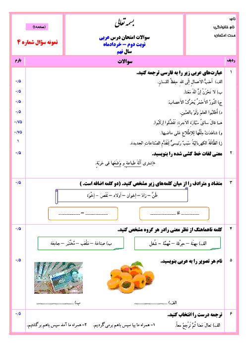 نمونه سوالات استاندارد آزمون نوبت دوم عربی نهم با پاسخ تشریحی| سری 4