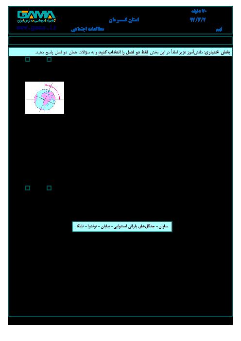امتحان هماهنگ استانی مطالعات اجتماعی پایه نهم نوبت دوم (خرداد ماه 97) | استان کرمان