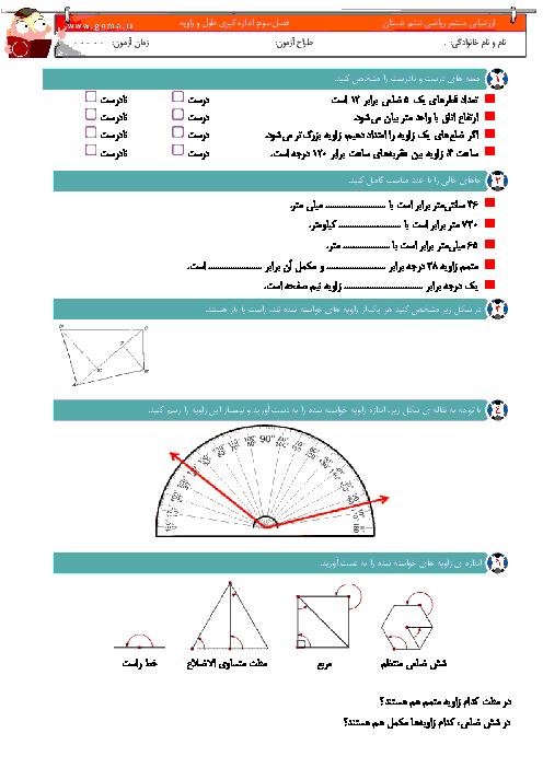 ارزشیابی مستمر ریاضی ششم دبستان | فصل 5: اندازه گیری طول و زاویه
