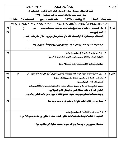 نمونه سوالات پیشنهادی آزمون هماهنگ درس مطالعات اجتماعی پایه نهم استان آذربایجان شرقی | خرداد ماه 95