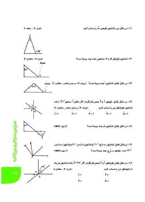 نمونه سوالات تستی و تشریحی ریاضی ششم | فصل سوم: اندازه گیری طول و زاویه