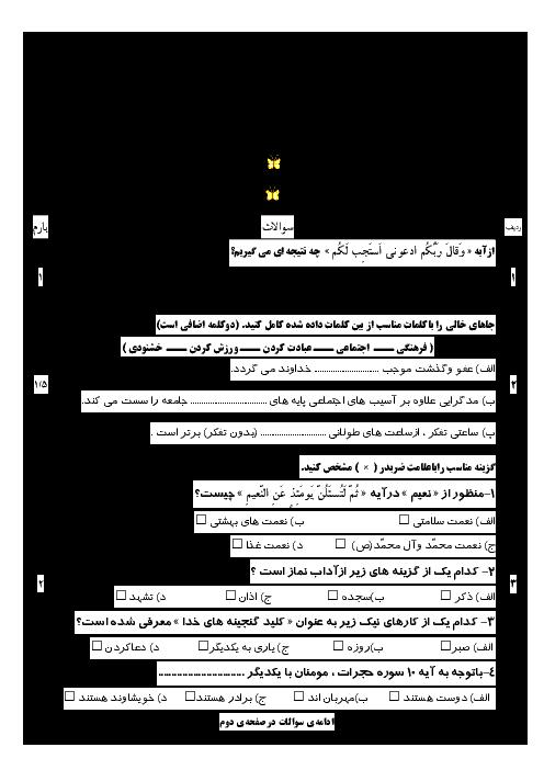 آزمون نوبت دوم پیامهای آسمان پایه هشتم مدرسه پیروان امام علی (ع) | خرداد 1397