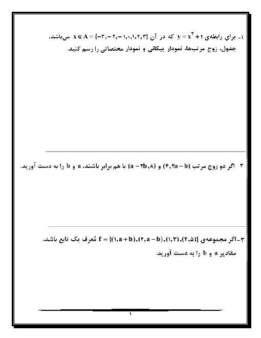 امتحان مستمر ریاضی پایۀ دهم تجربی و ریاضی - فصل پنجم: تابع