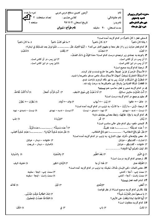 آزمون تعیین سطح عربی هشتم (ورودی از هفتم به هشتم) دبیرستان لقمان حکیم اصفهان