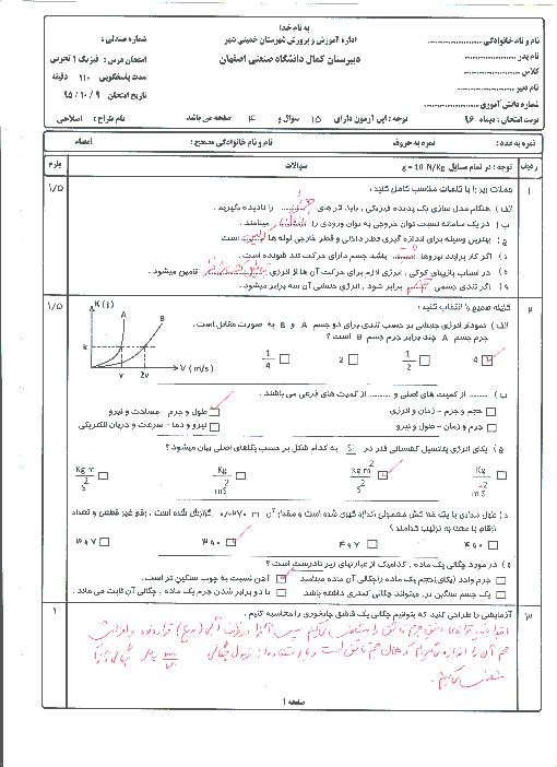 آزمون نوبت اول فيزيک (1) دهم رشته تجربی دبیرستان پسرانه کمال دانشگاه صنعتی اصفهان + پاسخ تشریحی