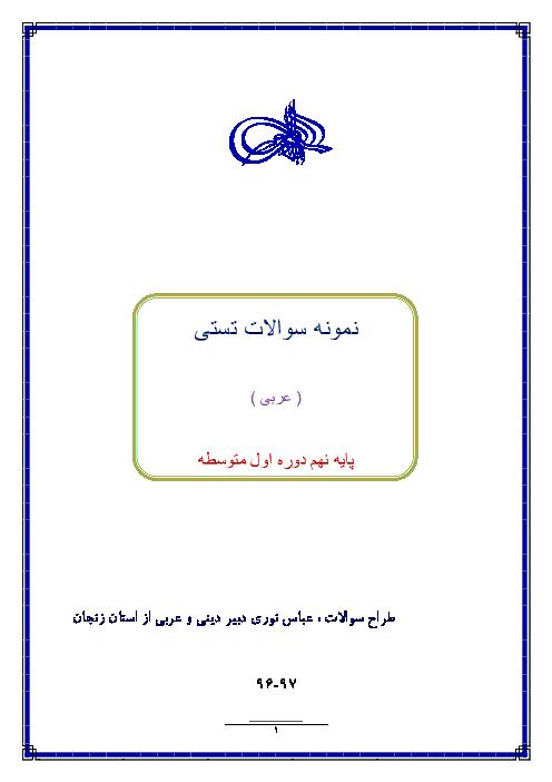 سؤالات تستی عربی پایه نهم مدرسه سهروردی تهم | درس 1 تا 10