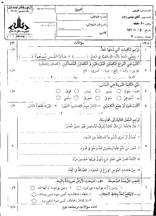 آزمون نوبت اول عربی (1) دهم دبیرستان کمال | دی 1397 + پاسخ