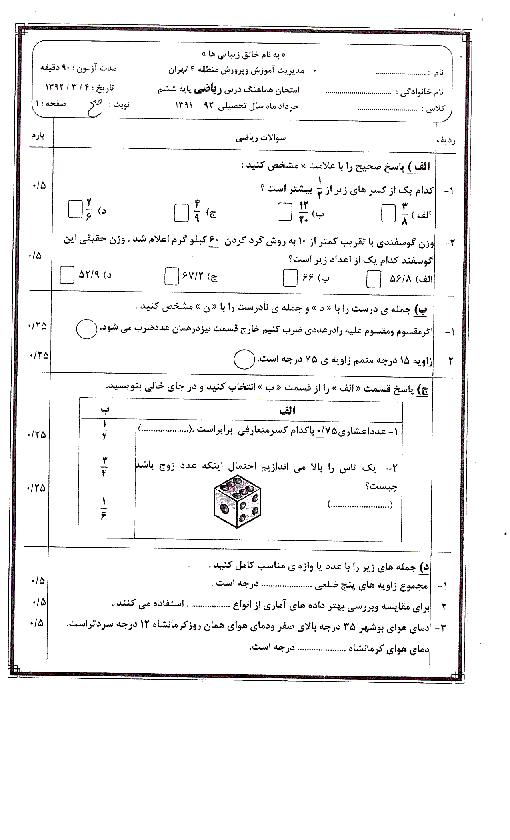 امتحان هماهنگ نوبت دوم ریاضی پایه ششم منطقه 4 تهران | خرداد 92