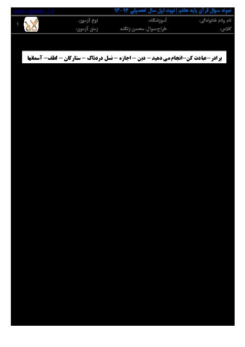 دانلود سوال قرآن هفتم| نوبت اول 93 | مدارس تایباد