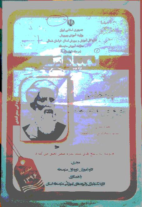 سؤالات المپیاد ادبی ادبیات فارسی پایه هشتم استان خراسان شمالی   اسفند 1396