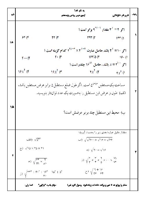 آزمونک ریاضی هفتم  | فصل هفتم: توان و جذر