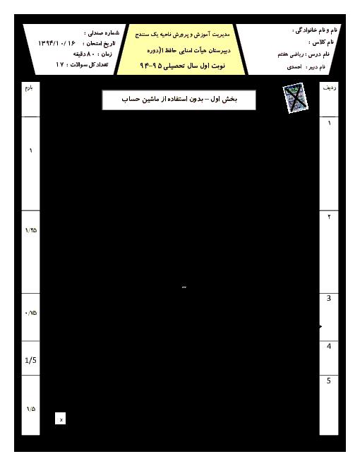 امتحان نوبت اول ریاضی هفتم دبیرستان هیات امنایی حافظ سنندج | فصل 1 ت 5