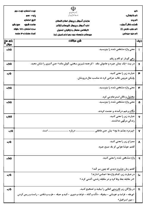 آزمون نوبت دوم فارسی (1) پایه دهم دبیرستان امام خمینی | خرداد 1397 + پاسخ