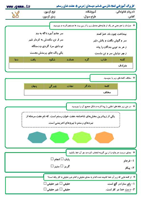 کاربرگ و تمرین املای فارسی کلاس ششم دبستان | درس 5: هفت خان رستم