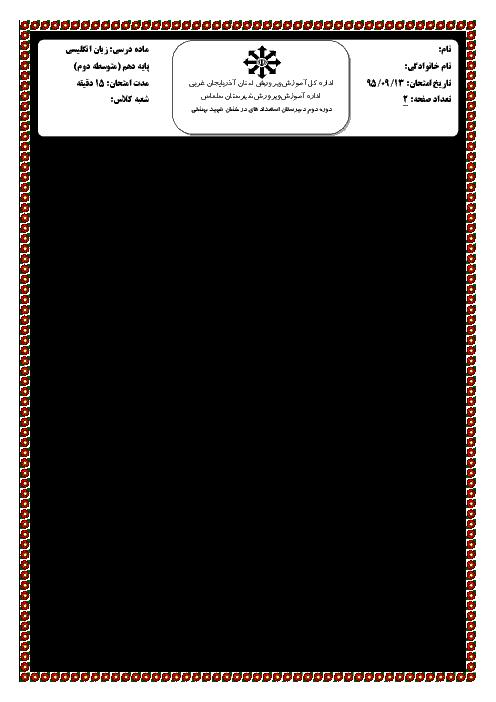 آزمون تستی زبان انگلیسی (1) پایه دهم دبیرستان استعدادهای درخشان شهید بهشتی سلماس (گروه B)   درس 1 و 2
