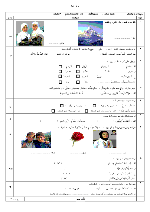 آزمون مستمر عربی هفتم (سری 2) | الدرس الاول و الدرس الثانی