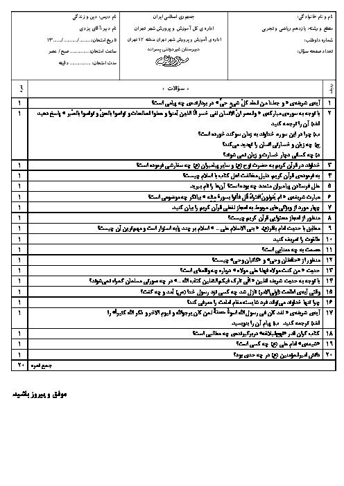 آزمون آمادگی امتحان نوبت اول دین و زندگی (2) یازدهم ریاضی و تجربی | دبیرستان سرای دانش واحد حافظ