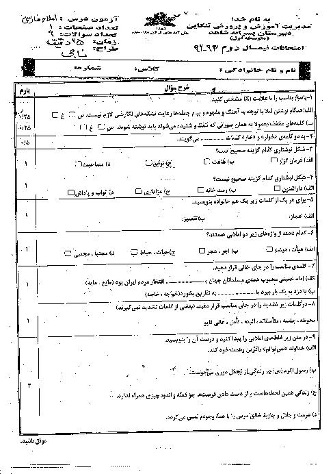 امتحان نوبت دوم املای فارسی پایه هفتم دبیرستان پسرانه شاهد | خرداد 93