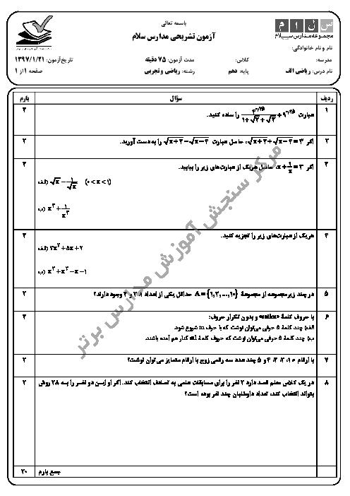 ارزشیابی تکوینی ریاضی (1) پایه دهم  دبیرستان سلام تجریش + جواب | 21 فروردین 97