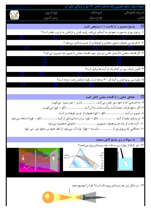 سوالات علوم تجربی پایه هشتم با پاسخ | فصل 14 و 15