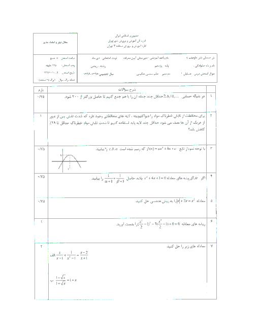 سوالات امتحان نوبت اول حسابان (1) پایه یازدهم دبیرستان آیین معرفت | دی 1396