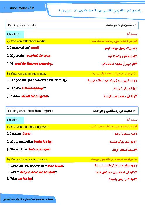راهنمای گام به گام زبان انگلیسی نهم | حل کامل Review 3 (دوره 3) – درس 5 و 6