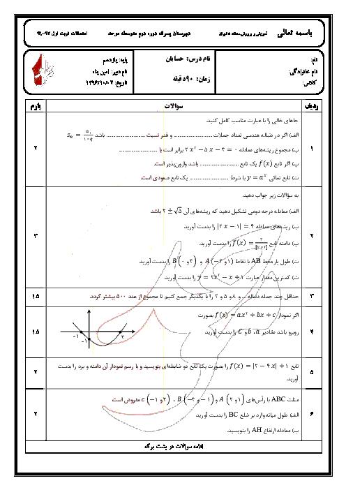امتحان نوبت اول حسابان (1) یازدهم رشته رياضی و فیزیک دبیرستان غیردولتی موحد با جواب - دیماه 96
