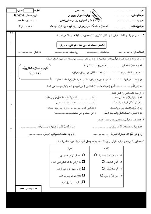 سوالات و پاسخنامه امتحانات هماهنگ نوبت دوم پایه نهم استان زنجان | خرداد 96