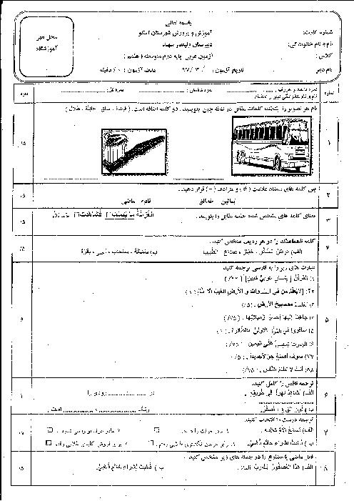 آزمون نوبت دوم عربی پایه هشتم مدرسه حضرت ولیعصر    خرداد 1397