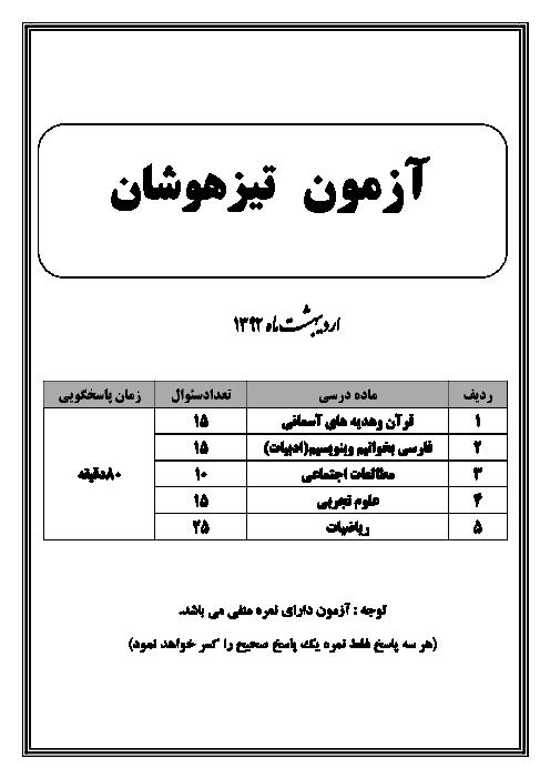 آزمون آزمایشی تیزهوشان ششم دبستان با پاسخنامه کلیدی | اردیبهشت 1392