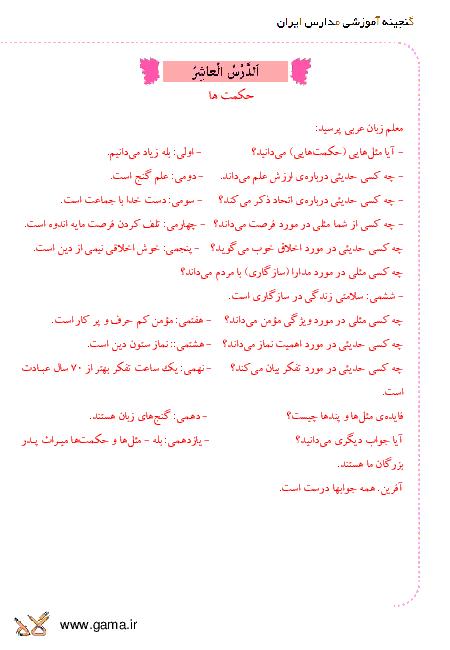 ترجمه متن درس و پاسخ تمرین های عربی هشتم | درس دهم: الْحِکَمٌ