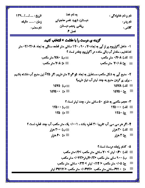 آزمونک ریاضی پنجم دبستان شهید ناصر حاجیانی 1 | فصل 6: اندازه گیری