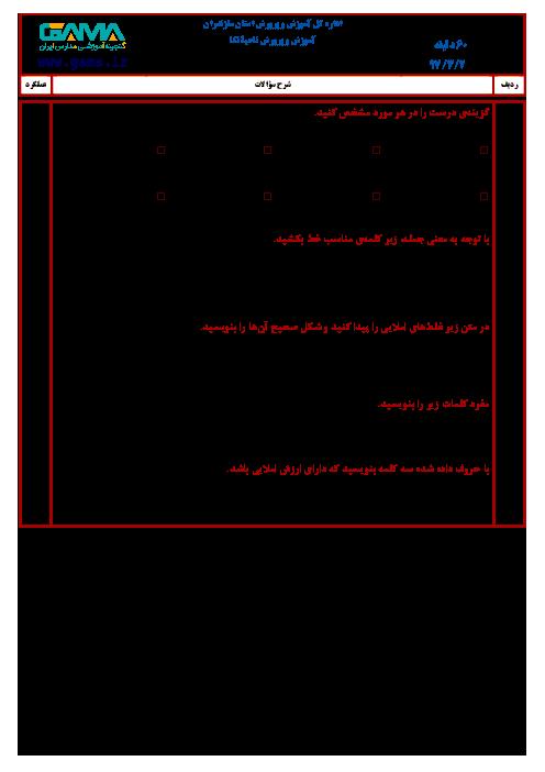 سؤالات امتحان هماهنگ نوبت دوم املای فارسی پایه ششم ابتدائی مدارس ناحیۀ نکا   خرداد 1397