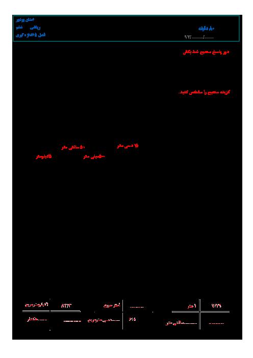 ارزشیابی ریاضی ششم دبستان ایران زمین | فصل 5: اندازه گیری