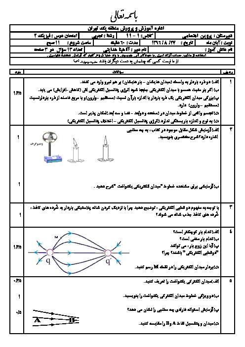 امتحان میان ترم اول فیزیک (2) یازدهم رشته تجربی دبیرستان پروین اعتصامی | فصل 1: الکتریسیتۀ ساکن (تا  پتانسیل الکتریکی)